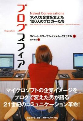 http://www.haisha.biz/images/blogosphere.jpg