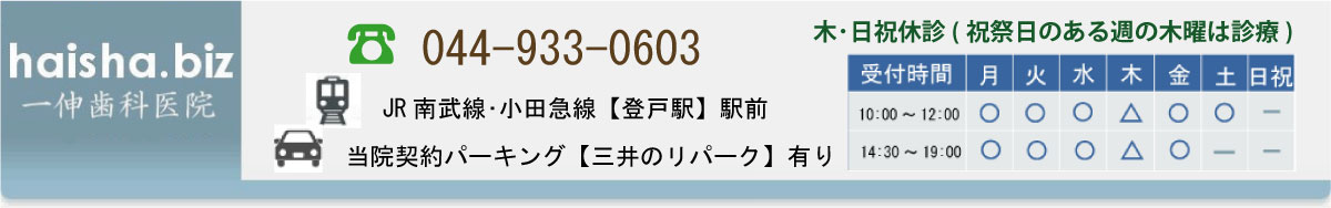 川崎市多摩区登戸駅前の一伸歯科【ネット予約可】
